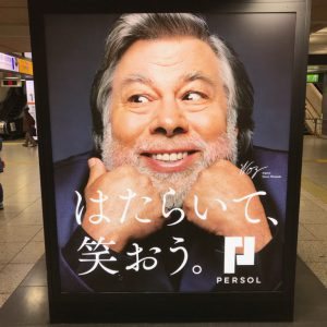 Woz-on-Billboards-in-Japan